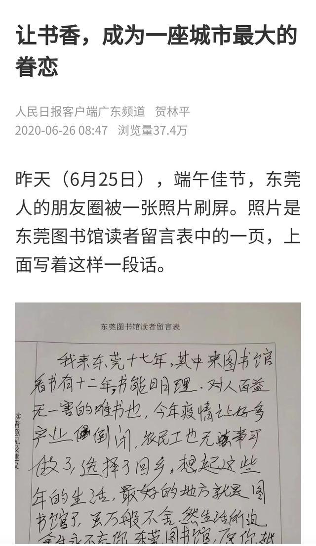 社会资讯_图书馆留言农民工在东莞找到工作了!往后他又能常去钻书堆了 ...