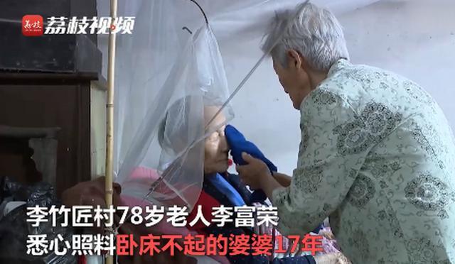 社会资讯_78岁老人照顾103岁卧床婆婆17年 用行动诠释什么是真正的孝顺!|78 ...