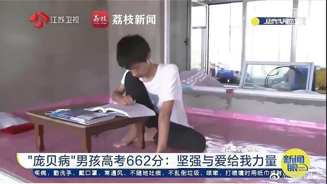 社会资讯_庞贝病男孩被南开大学录取!谈到父母 阳光的大男孩哽咽了 ...