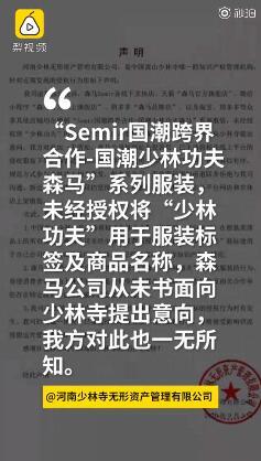 社会资讯_少林寺回应注册666个商标 出发点是保护少林品牌,,防止外界 ...