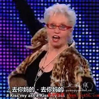 粗口歌奶奶走红 每个女人此生都应该把这首歌学起来!