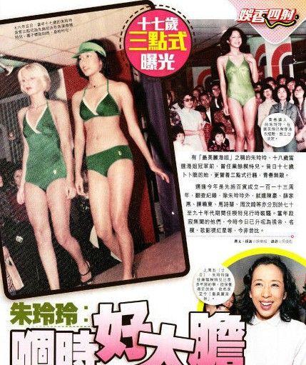 朱玲玲/1997年当选香港小姐冠军的朱玲玲,选美前曾担任模特,曝出三点...