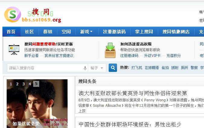 搜同社区(soutong)是一个怎样网站 搜同欲打造国内同志交友 /strong>