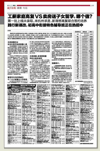 第一批上线未录取,来杭州求是、新理想高复联合签约培养