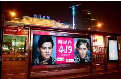 唯品会419全球特卖狂欢节公交站广告牌