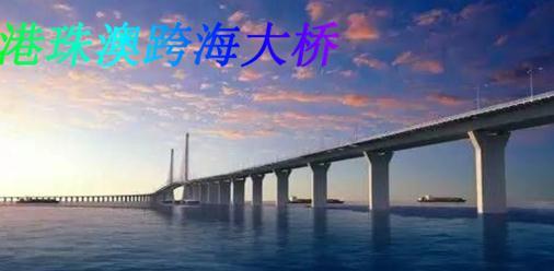 港澳珠大桥在哪里 2017港澳珠大桥什么时候通车