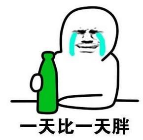 喝酒想哭是什么梗怎么火的 苦酒入喉心作痛表情包图片图片