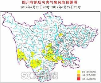 23日到24日 雅安等8市州部分地区易发地质灾害