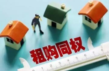 租房与买房享同等待遇 住建部称将立法明确租售同权