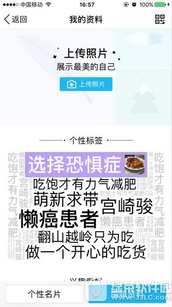 新技能get√ 手机qq个性标签添加图片教程|新技能|技能-软硬件资讯-川北在线