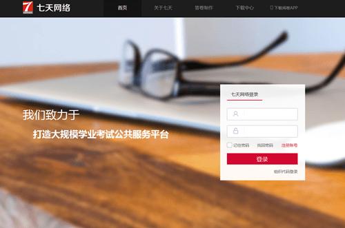 七天网站成绩查询官网登录入口地址