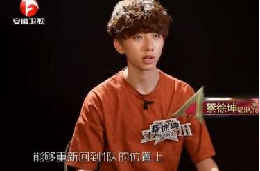 《偶像练习生》蔡徐坤招黑不断18岁的蔡徐坤是什么样子的?