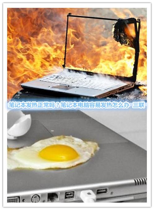 筆記本電腦發熱的原因_筆記本電腦發熱的原因
