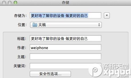 mac版word文件密码怎么设置 mac版word设置文件密码教程