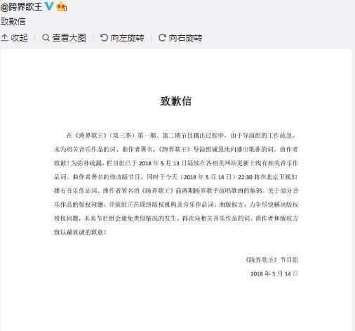 《跨界歌王》因未署名词曲向作者致歉 综艺节目版权纠纷已成风