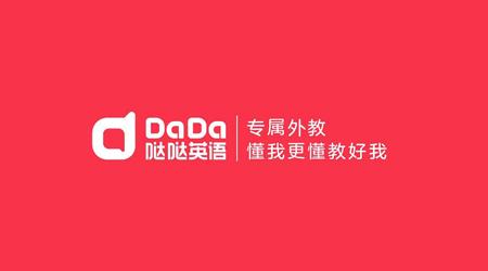 DADA英语_dada(哒哒英语)发布全新品牌形象 绘制技术与公益合作