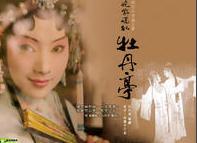 朗读者第二季袁泉读的是什么作品 《牡丹亭·惊梦》唱本介绍