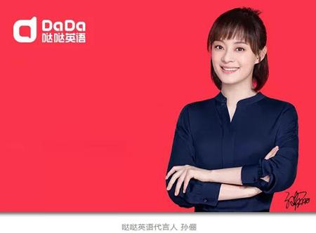 DADA英语_快时代,dada(哒哒英语)如何做好在线教育这门慢生意