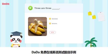 想知曉孩子的英語實力?DaDa免費在線英語測試可以幫您