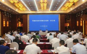 川南经济区一体化发展打造全省