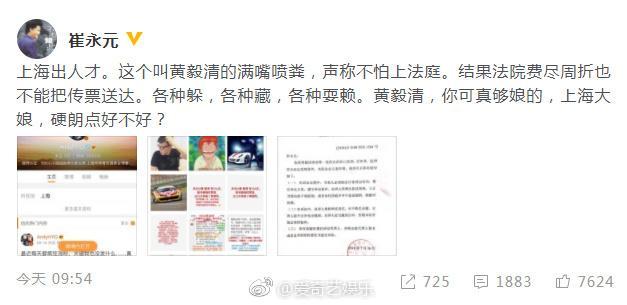 黄毅清被崔永元斥耍赖躲法院传票 撕逼大战又将开始?
