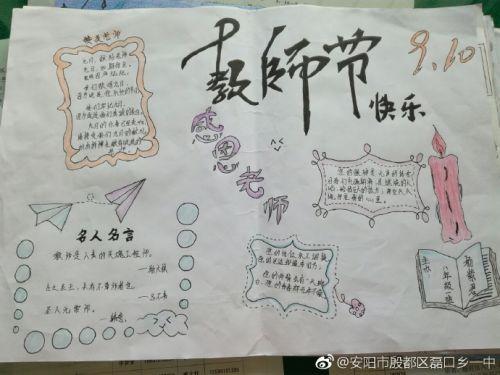 2018教师节手抄报图片好看简单大方 内容资料精选