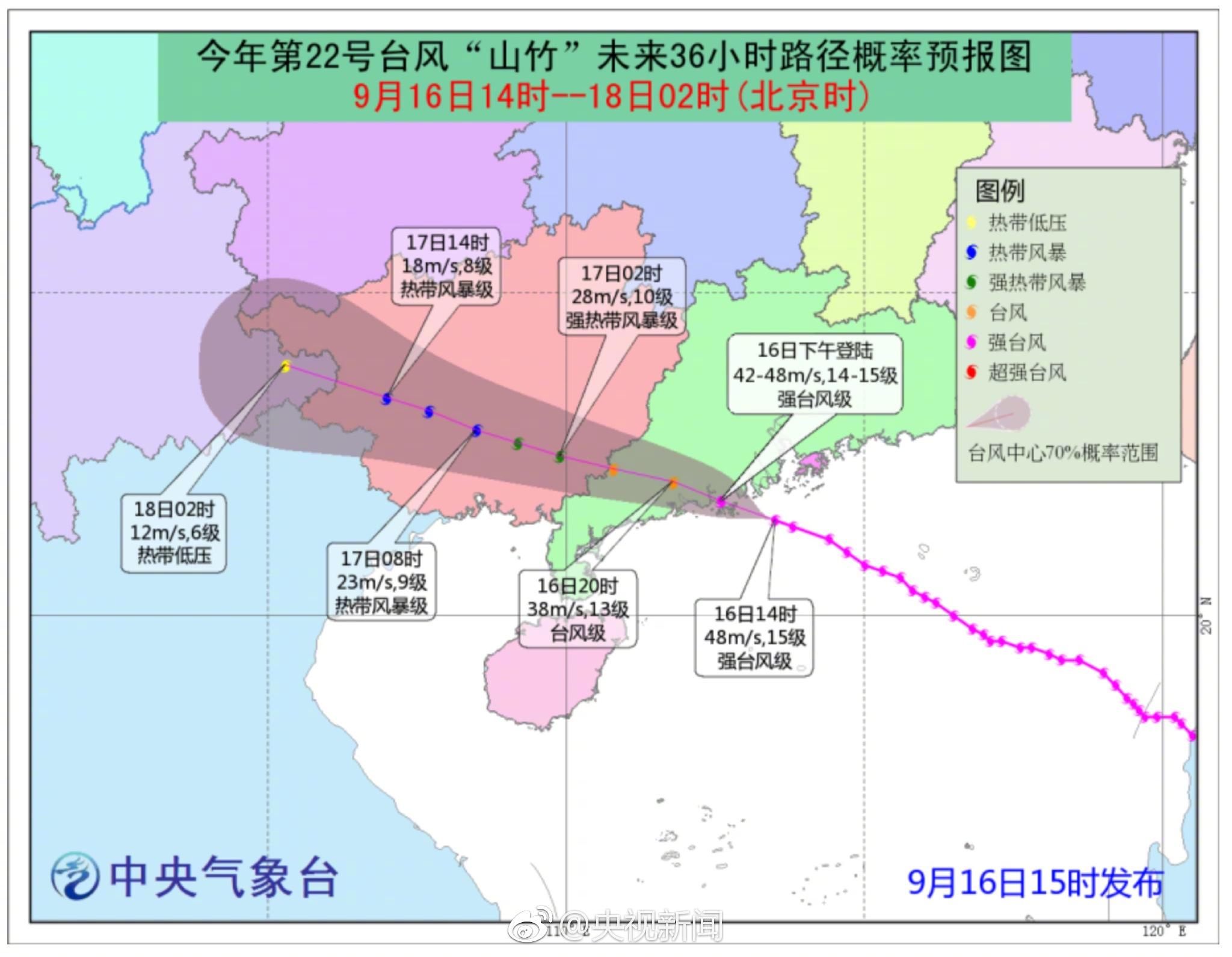 台风山竹最新消息 最大可能登陆时段在今天16-18时