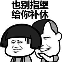 2018国庆节加班搞笑说说及表情祝你表情加班a表情微信国庆动态老鼠图片
