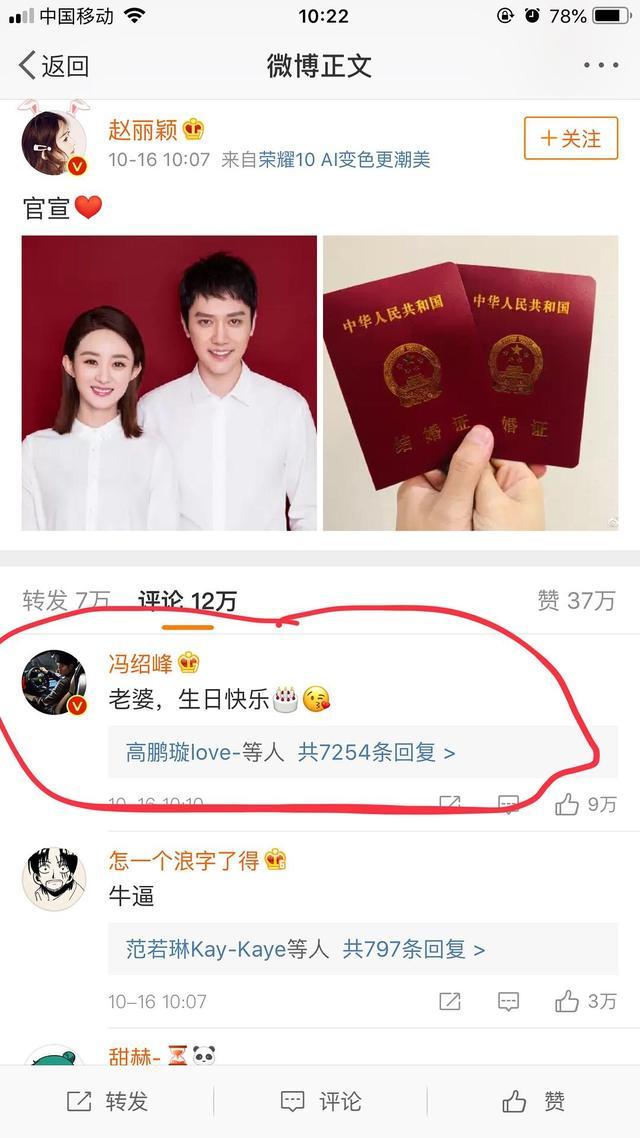 赵丽颖微博公布婚讯公布时间竟有这含义 网友