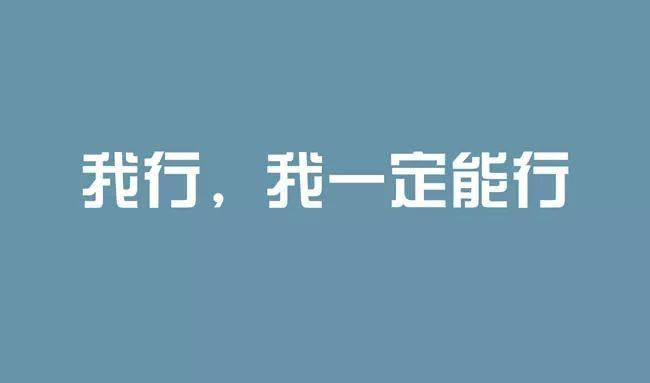 2019早安励志精辟语录 句句经典致此刻正在奋斗的