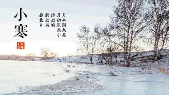 小寒节气祝福语简短一句话 2019最新小寒朋友圈说说发什么好