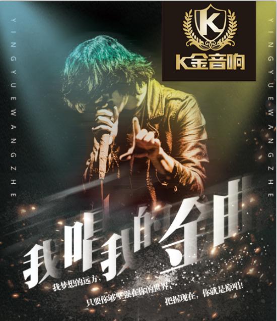 K自己的歌,《K金专辑》圆你出专辑音乐梦