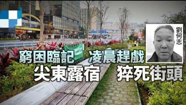 香港TVB演员深夜猝死街头引热议 底层演员背后的辛酸你了解吗?