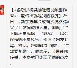 新东方人才辈出 俞敏洪将奖励吐槽视频创作者