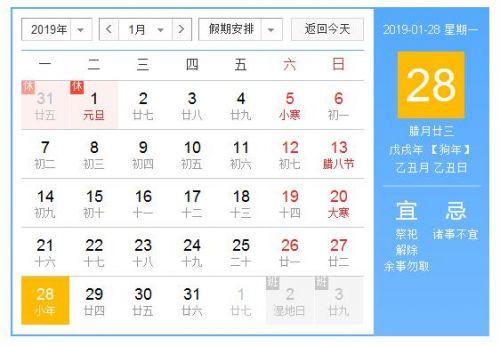2019小年快乐简短祝福语文字送家人 小年说说发朋友圈句子