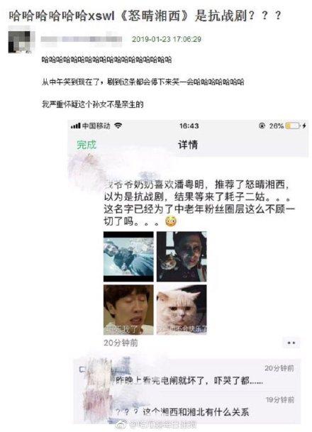 悬疑剧《怒晴湘西》被误认成抗日剧 导演亲自下场解释了