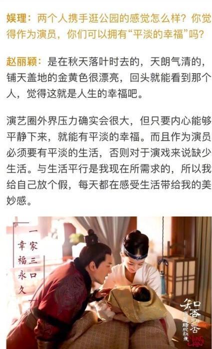 赵丽颖首谈婚姻生活狂虐单身狗 确认过眼神是个很幸福的小女人了