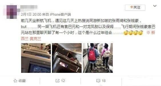 袁巴元回应与张雨绮张钱豪三人同游 笑着反问了这么一句话