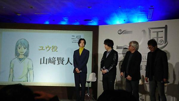 《二之国》动画电影公开 山崎贤人担任主角声优