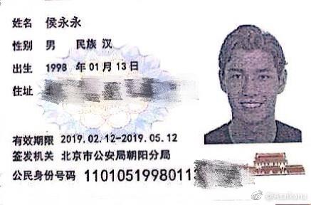 中国首位归化球员终于诞生 华裔小将侯永永拿到临时身份证正式落户北京