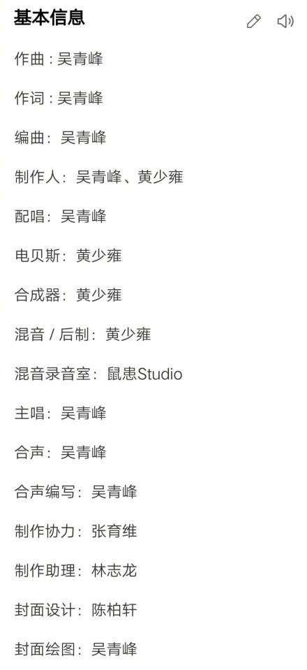 吴青峰比李荣浩还狠 新歌封面自己画,真·不让别人挣自己一分钱
