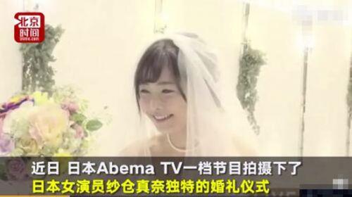日本女演员纱仓真奈选择自婚 婚礼现场除了没有新郎什么都有