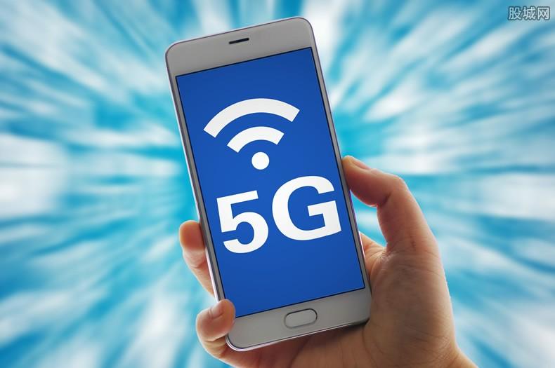 5G换手机不必换号