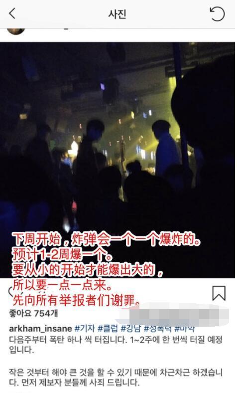 郑俊英李胜利聊天记录曝光 牵扯出更多678彩票的圈内好友的恶劣事件