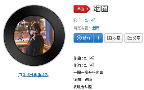 抖音就想轰轰烈烈爱一遍是什么歌谁唱的 郭小萍演唱的《烟圈》了解一下