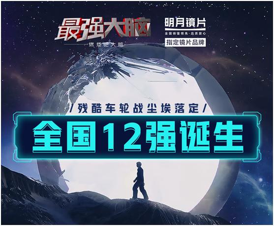 《最强大脑》黑马选手周凯翔、陈皓禹能否再度逆袭?和明月镜片静待悬念揭晓