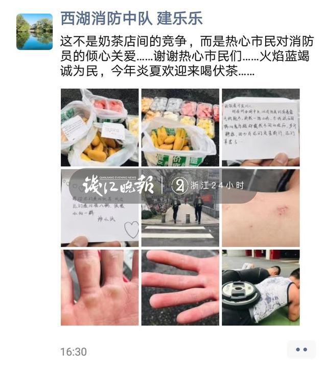 杭州消防收到神秘礼物 一句句暖心留言让硬汉泪奔