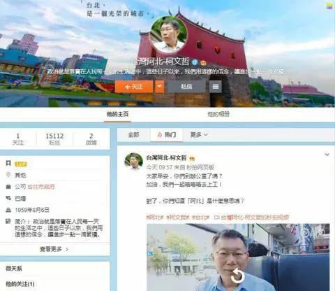 柯文哲入驻微博 一篇帖子圈粉2.3万