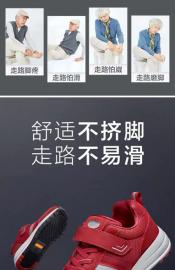 征服老年人的足力健老人鞋 凭什么如此惹人喜爱?