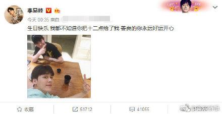 李易峰为朱一龙庆生 凌晨晒合影送上祝福